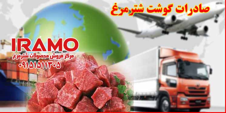 صادرات گوشت شترمرغ